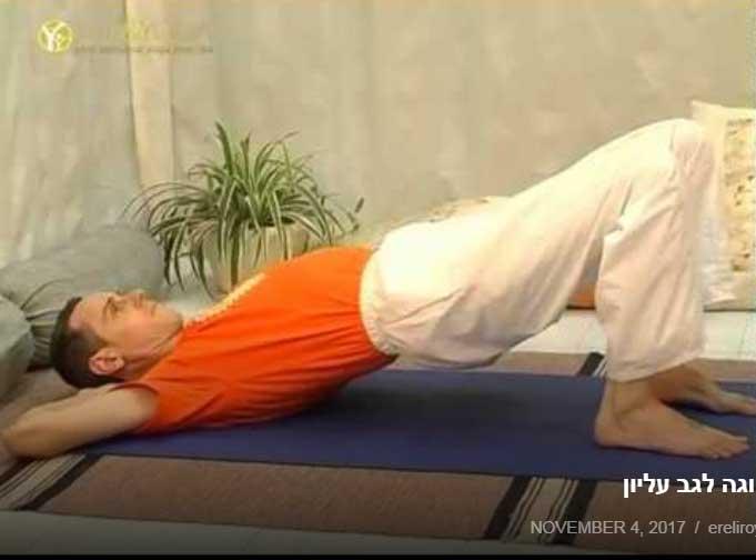 תרגילי יוגה טיפולית לגב לגב עליון